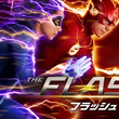 DCTVシリーズきっての人気作!地上最速のスーパーヒーロー「THE FLASH/フラッシュ」待望のシーズン5、Huluで最速配信 決定