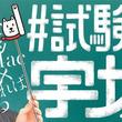 ♪ SoftBank music project | 栄光ゼミナール 宇垣美里アナが初のCM出演で七変化!!学生を応援する中3試験予想ソング「#試験前の宇垣先生」公開!!