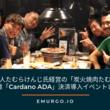 EMURGO、お笑い芸人たむらけんじ氏経営の「炭火焼肉たむら」への暗号通貨「Cardano ADA」決済導入イベントレポート