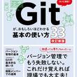 大ヒット入門書が待望の改訂! Gitの活用法が短時間で身につく 『Gitが、おもしろいほどわかる基本の使い方33 改訂新版』発売