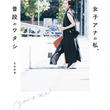 TBSアナウンサー古谷有美・初のライフスタイルブック発売イベント、7月6日開催!