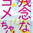 ブログは3000万PV超え!ヨメへの愚痴を夫目線でリアルに描く爆笑4コママンガ『残念なヨメちゃん!』6月28日発売