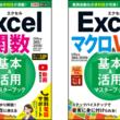 最新のExcel 2019とOffice 365のExcelに対応した「関数」と「マクロ&VBA」のポケットサイズの解説書を7月2日に2冊同時発売