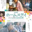 BNK48・総選挙1位のアイドルがヒロイン役!森絵都原作のタイ映画、ポスタービジュアル解禁