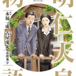 ビッグコミックススペシャル『明仁天皇物語』本日発売 令和の今だからこそ読みたい、平成の天皇の物語
