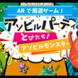 ビルの中にモンスターが出現?!ARエンタメのENDROLLが「アソビル」とコラボし、新感覚AR周遊ゲームを開発