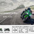 Ninja ZX-10R スペシャルクレジットキャンペーンを7月1日(月)より実施