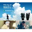 『サマーウォーズ』10周年で明治安田生命とのタイアップCMが公開!