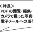 多機能PDFリーダーアプリ「PDF Reader」をソフトバンクのアプリ取り放題サービス「App Pass」に提供