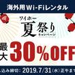 海外用WiFiレンタル Wi-Ho!(R) 「ワイホー夏祭りキャンペーン」スタート~今年のお盆休みは最大9連休で海外旅行に最適~