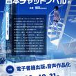小説投稿サイト『NOVEL DAYS』にて、日本チャットノベル大賞が開催。 主催は企画制作会社の「eru KIKAKU」で、大賞作品は電子書籍出版のほか、音声作品化など各種プロデュースが予定されている