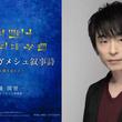 『Fate』ギルガメッシュ役の関智一さんが朗読するオーディオブック「ギルガメシュ叙事詩」PV第2弾公開&予約開始!]]>