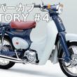 【スーパーカブHISTORY・1997年〜2007年】リトルカブの登場からエンジンのFI化まで、変化に富んだ時代