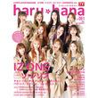「haru*hana(ハルハナ)」vol.061、W表紙にIZ*ONE&ソ・ジソブが登場!!