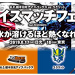 H.C.栃木日光アイスバックスがアイスホッケー国際親善試合!フィンランドのトップクラブチームが来日