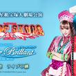 宝塚歌劇団星組トップコンビ、紅ゆずる&綺咲愛里が退団へ 宝塚大劇場ラストステージのライブビューイングが決定