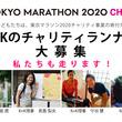 【まもなく受付開始】東京マラソン2020チャリティ チャリティランナー大募集!