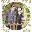 古屋兎丸描き下ろし「明仁天皇物語」発売、85年の歩みを描くドキュメント作