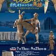 古代オリエント博物館で、夏の特別展『ギルガメシュと古代オリエントの英雄たち』