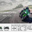 憧れのバイクだって、120回払いなら買えるか。「Ninja ZX-10R スペシャルクレジットキャンペーン」