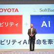 「MaaS」連携で、いすゞ・スズキ・SUBARU・ダイハツ・マツダがトヨタ・ソフトバンク陣営に加わる