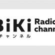 ニコニコ動画×響ラジオステーション「響ラジオチャンネル」のサービススタート!