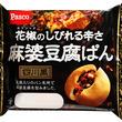 2つ合わせれば中華ランチに 「麻婆豆腐ぱん」「杏仁豆腐蒸しケーキ」