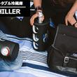 """米国のクラウドファンディングで大絶賛、電源不要のポータブル冷蔵庫""""THE CHILLER"""" がAmazon Japanで一般販売開始!記念割引キャンペーン実施中!"""