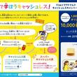 「Visa ×マクドナルド キャッシュレスキャンペーン」本日スタート! 国内初!『Visaのタッチ決済機能付きオリジナルリストバンド』を抽選で合計1万名様に