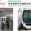 AI通訳機「POCKETALK(R)(ポケトーク)」が埼玉新都市交通「ニューシャトル」の全駅で採用