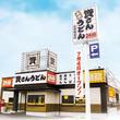 北九州のソウルフード「資さんうどん」、いよいよ佐賀県初出店!「はじめまして」の気持ちを込めて、資さん名物「ぼた餅」を先着無料プレゼント!!