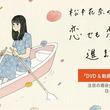 【連載】『松本花奈の恋でも恋でも進まない。』第10回 言葉にできない