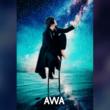 """AWA限定スペシャル企画!天月が""""星空の下で君と一緒に聴きたい曲""""をテーマにしたプレイリストとミニドラマ仕立てのオリジナルヴォイスを「AWA」で公開"""