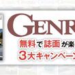 【7月】「GENROQ(ゲンロク)」愛読月間! フェラーリ、ランボルギーニ、ポルシェなど高級スポーツカー、SUVを心ゆくまで堪能したいあなたへ!!