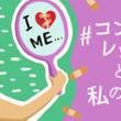 コンプレックスと生きるーーハフポスト日本版が特集「コンプレックスと私の距離」をはじめます。