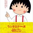 アニメ化30周年記念企画 ちびまる子ちゃん展 ~8月8日から松屋銀座にて開催~