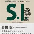 世界中のゲームファンとゲームクリエイターに愛された、岩田聡さん(任天堂元代表取締役社長)の本ができました。