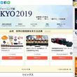 日刊工業新聞社、塑性加工技術の展示会「MF‐TOKYO2019」開催に併せ新聞・雑誌・デジタルの各メディアで特別企画を実施