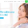 くみっきーも登場!「4万円からの歯科矯正・キレイライン矯正」が新ホームページを 2019年7月1日(月)より公開