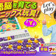 将来生きた英語がしゃべれる基礎固めができる【英脳フォニックス】は、英語圏の子供たちが一番最初に学ぶ語学メソッド「フォニックス」を、タブレットでキャラクターと一緒に楽しく学べる「英語脳」刺激玩具です