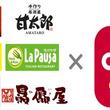 「甘太郎」「北海道」「やきとりセンター」お会計を便利に!スマホ決済サービス「d払い」を導入開始