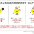 東急でんきは業界トップクラス(*1)のおトクな10.9円(*2)/kWhで広く首都圏全域のみなさまから太陽光余剰電力を買取ります!
