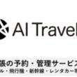 AIトラベル、クラウド出張手配・管理サービス「AI Travel」が「JR東日本ダイナミックレールパック」「JR 駅レンタカー」と連携開始 出張コストの削減による移動の最適化を創造します