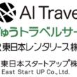 AIトラベル、クラウド出張手配・管理サービス「AI Travel」が「JR東日本ダイナミックレールパック」「JR 駅レンタカー」と連携開始~出張コストの削減による移動の最適化を創造します~