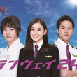 GYAOと朝日放送テレビ、朝比奈彩、連続ドラマ初主演『ランウェイ24』でテレビ放送とインターネット配信の連動企画を共同展開