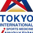 第2回東京国際スポーツメディスンイノベーションフォーラムの参加登録始まる
