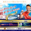ホテルシップって知ってる? キッコーマンが東京2020観戦チケット+宿泊権キャンペーンを実施