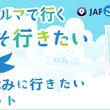 【JAF北海道】令和元年の夏は北海道を満喫しよう!道内各地のおすすめドライブスポットを紹介!
