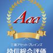auスマートファンドシリーズがAaa、Aaの外部評価を獲得(三菱アセット・ブレインズ)