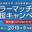 エコソルベントインク搭載大判インクジェットプリンター SureColor シリーズ『カラーマッチング支援キャンペーン』を開始!